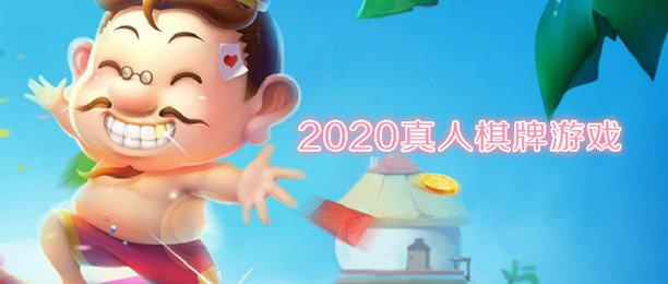 2020真人棋牌游戏