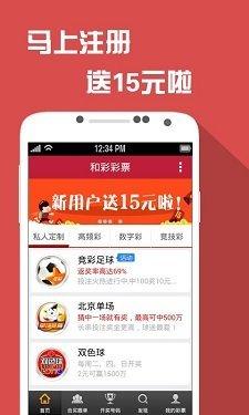 新新彩票app