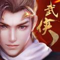 御剑武侠传online