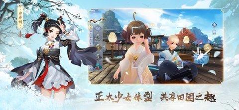 新笑傲江湖iOS版截图