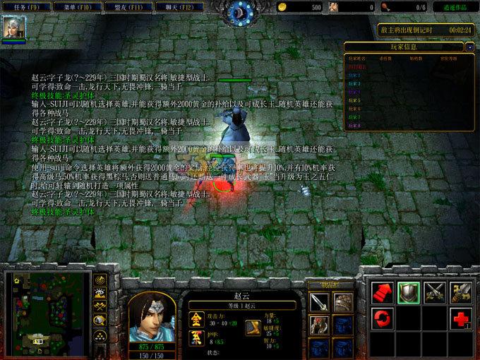 守卫剑阁神器版魔兽地图