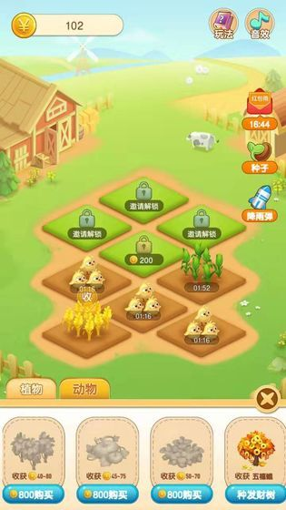 全民種樹app截圖