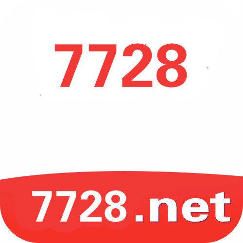 7728彩票计划