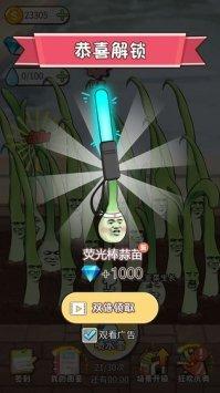 韭菜先生大作战