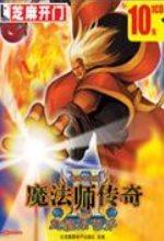 魔法师传奇2中文汉化版