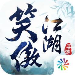 新笑傲江湖iOS版