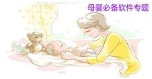 母嬰必備軟件專題