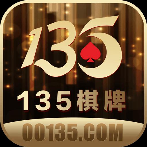135棋牌游戏中心