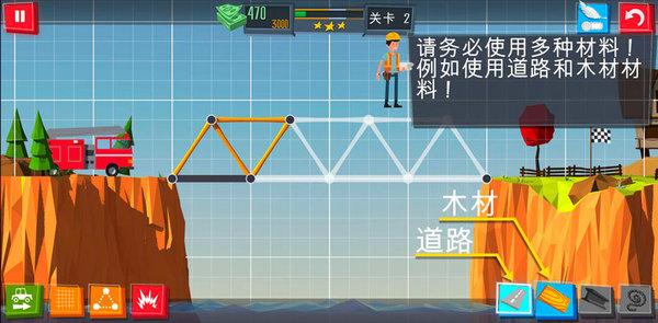 桥梁建筑师汉化版游戏截图