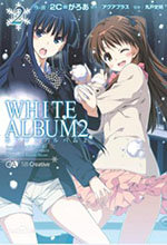 白色相簿2汉化版