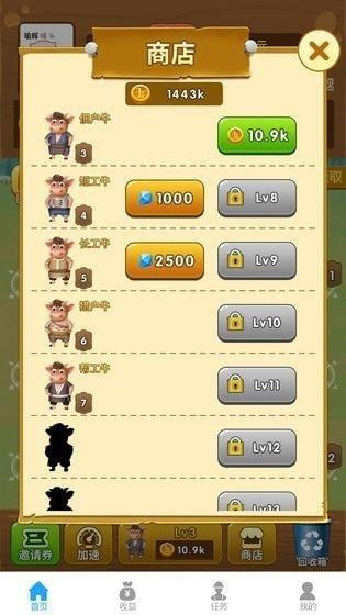 养牛达人自动刷金币脚本
