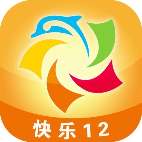 四川快樂12助手