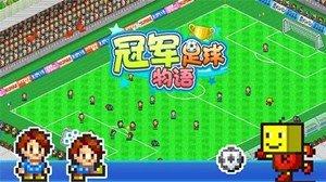 冠军足球物语1手游多版本合集