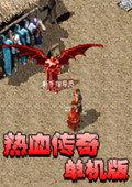 热血传奇单机版1.76中文版