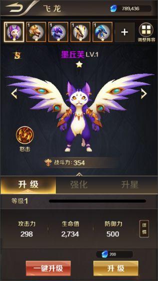萌龙大作战破解版