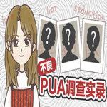 不良PUA调查实录网页版