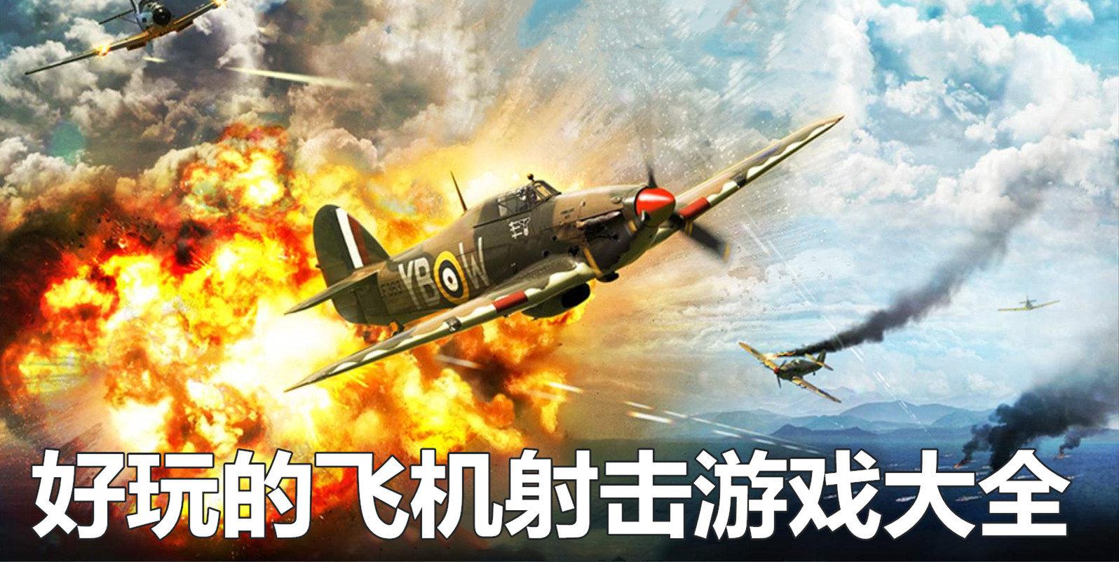 好玩的飞机射击游戏大全