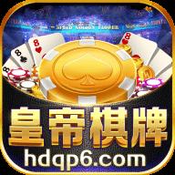 皇帝棋牌app