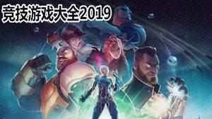 2019竞技游戏合集