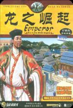 皇帝龙之兴起通通版