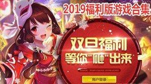 2019福利版手游合集