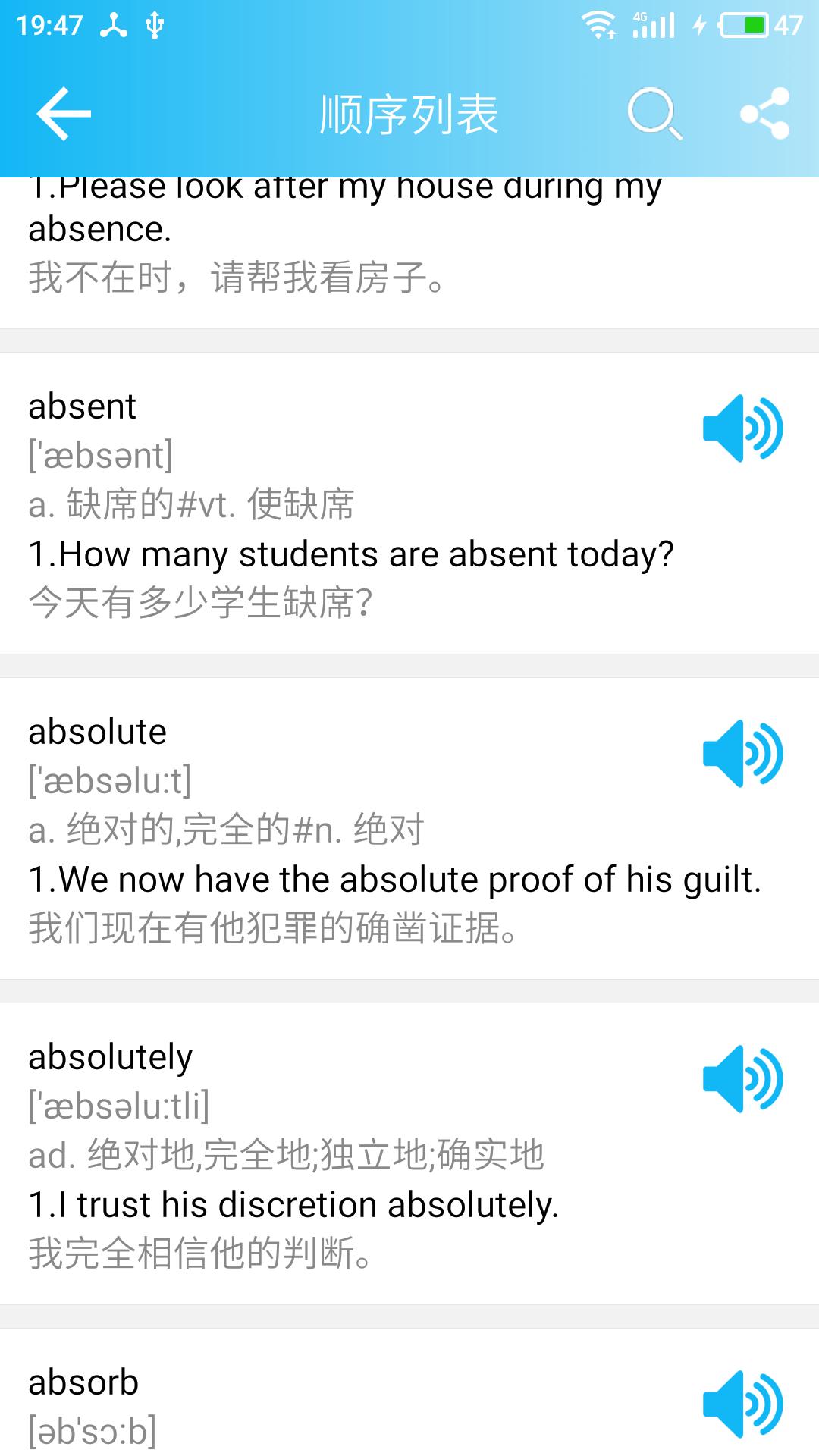 英语四级单词