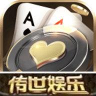 传世娱乐棋牌