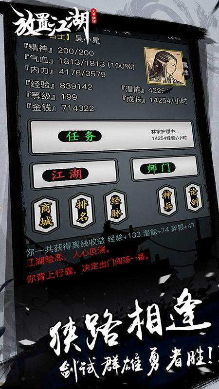 放置江湖wiki