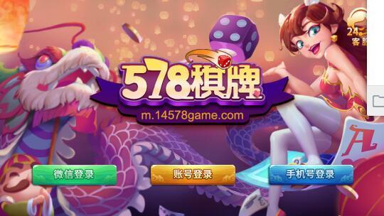 578棋牌游戏