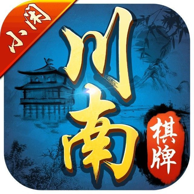 小闲川南棋牌免费版