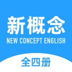 新概念英語全冊