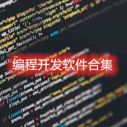 編程開發軟件合集