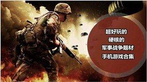 硬核的军事战争题材游戏推荐