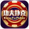 功夫扑克德州app