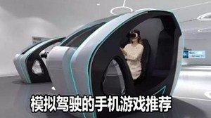 2020模拟驾驶游戏大全