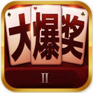 大爆奖官方版app
