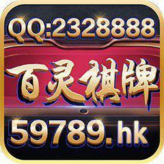 百灵棋牌安卓版