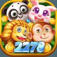 2278棋牌游戏