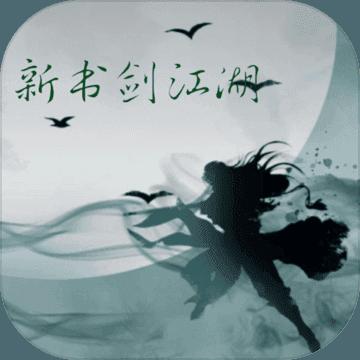 新书剑江湖MUD