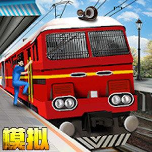 模拟铁路火车