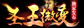 圣王微变版手游下载-圣王微变单职业高爆版下载-SNS游戏交友网