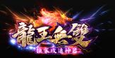 龙王无双手机版下载_龙王无双独家攻速神器正式版下载-SNS游戏交友网