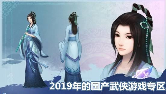 2019年的国产武侠游戏专区
