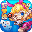 新梦想棋牌app