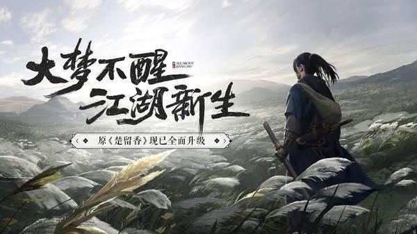 一梦江湖最新版