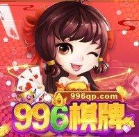 996棋牌游戏中心