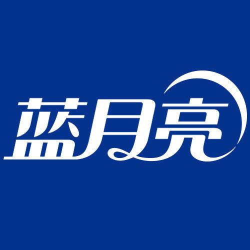 香港藍月亮精選料