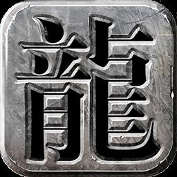 龙城霸业1.80版