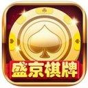 盛京棋牌官方版