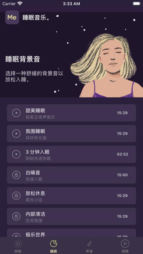 睡眠冥想app下载-睡眠冥想ios版下载